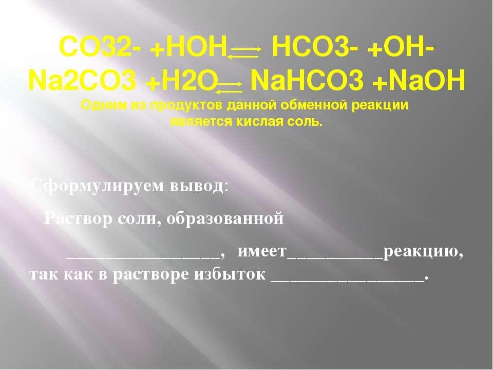 CO32- +HOH HCO3- +OH- Na2CO3 +H2O NaHCO3 +NaOH Одним из продуктов данной обме...