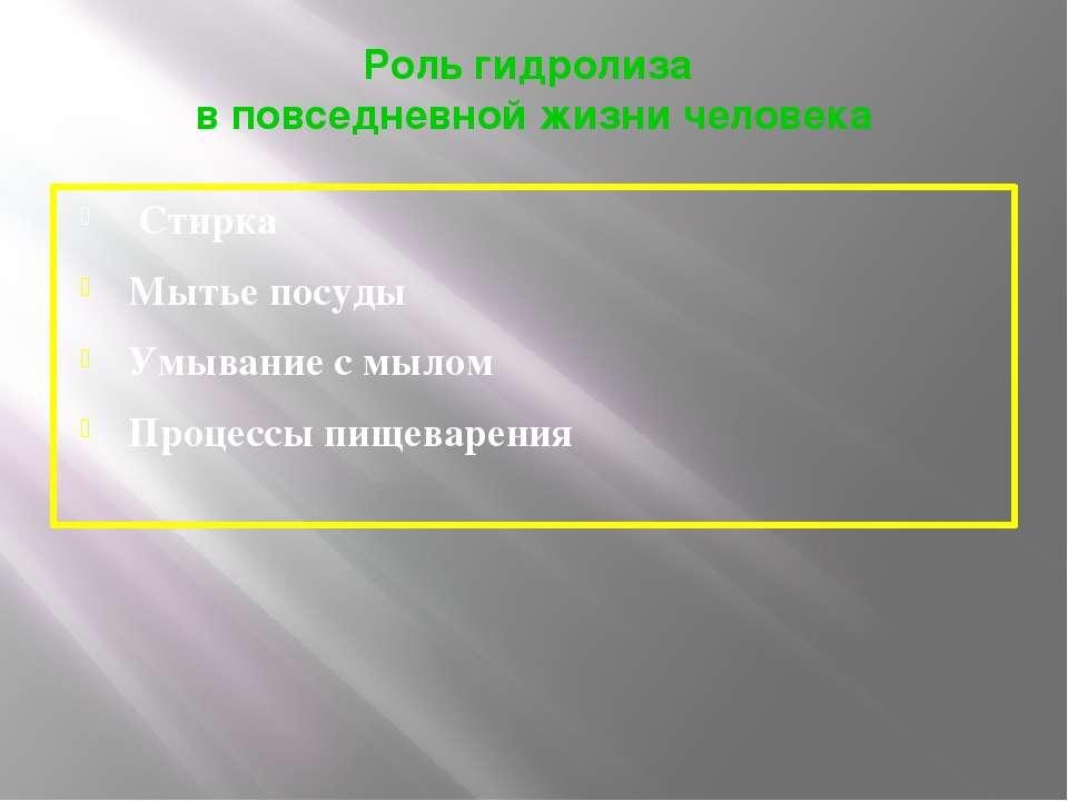 Роль гидролиза в повседневной жизни человека Стирка Мытье посуды Умывание с м...