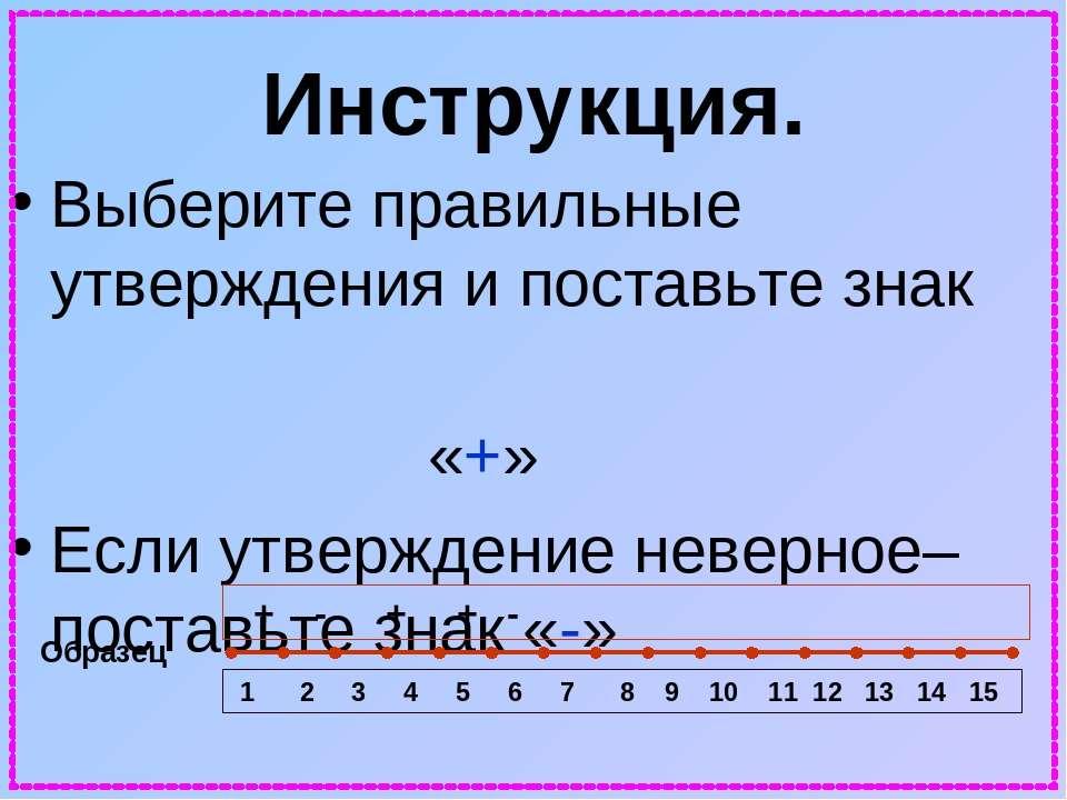 Инструкция. Выберите правильные утверждения и поставьте знак «+» Если утвержд...