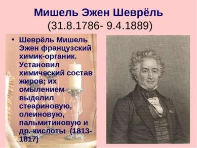 Мишель Эжен Шеврёль (31.8.1786- 9.4.1889) Шеврёль Мишель Эжен французский хим...