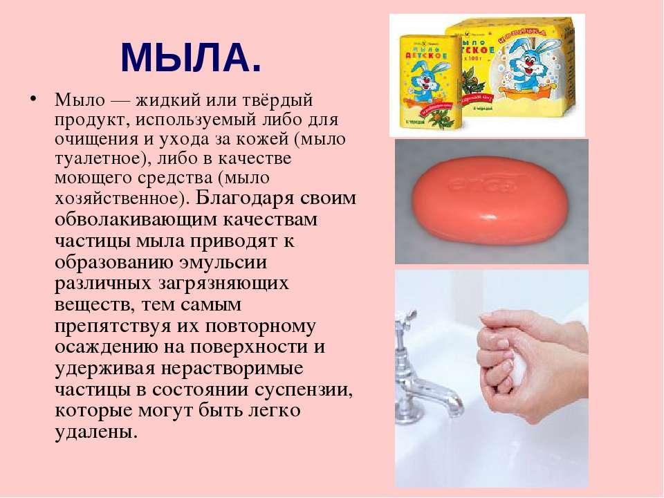 МЫЛА. Мыло — жидкий или твёрдый продукт, используемый либо для очищения и ухо...