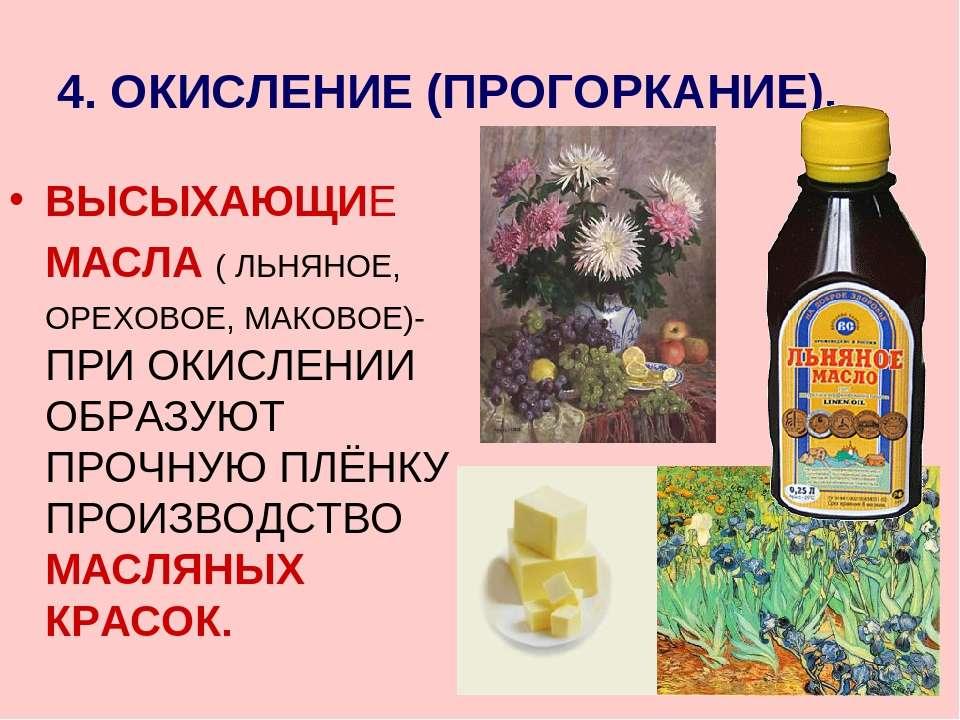 4. ОКИСЛЕНИЕ (ПРОГОРКАНИЕ). ВЫСЫХАЮЩИЕ МАСЛА ( ЛЬНЯНОЕ, ОРЕХОВОЕ, МАКОВОЕ)- П...