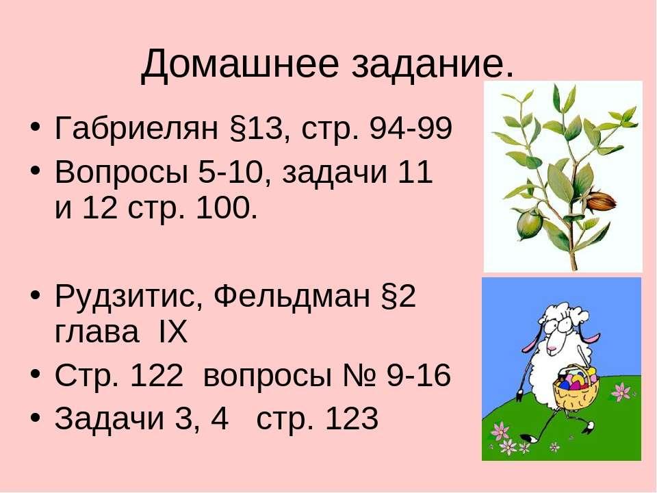 Домашнее задание. Габриелян §13, стр. 94-99 Вопросы 5-10, задачи 11 и 12 стр....