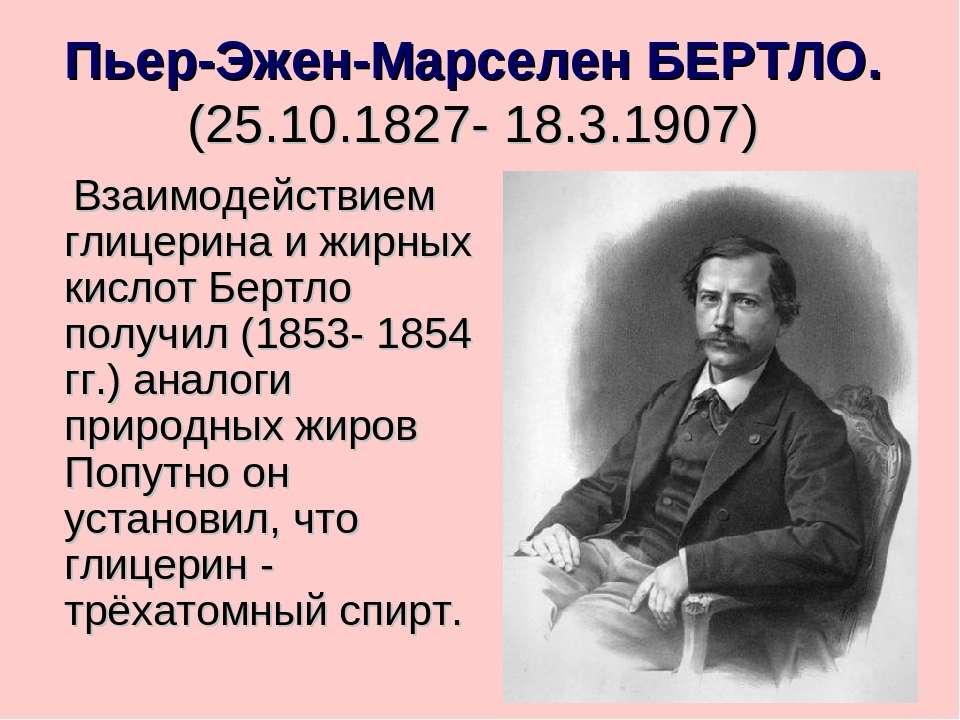 Пьер-Эжен-Марселен БЕРТЛО. (25.10.1827- 18.3.1907) Взаимодействием глицерина ...