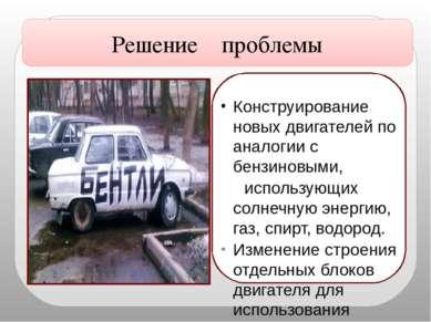 Решение проблемы Конструирование новых двигателей по аналогии с бензиновыми, ...