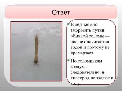 В лёд можно вморозить пучки обычной соломы — она не смачивается водой и поэто...