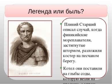 Плиний Старший описал случай, когда финикийские мореплаватели, застигнутые шт...