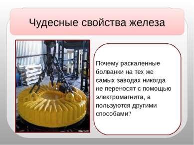 Чудесные свойства железа Почему раскаленные болванки на тех же самых заводах ...