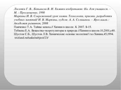 Лисички Г. В., Бетанели В. И. Химики изобретают: Кн. для учащихся. – М. : Про...