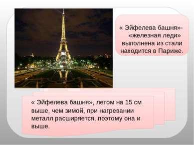 « Эйфелева башня», летом на 15 см выше, чем зимой, при нагревании металл расш...