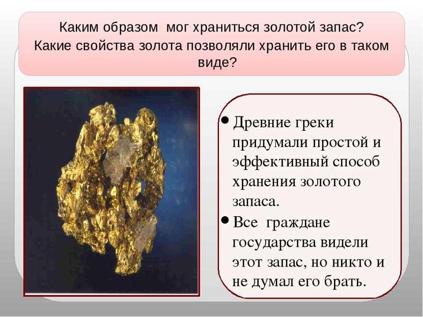 Каким образом мог храниться золотой запас? Какие свойства золота позволяли хр...