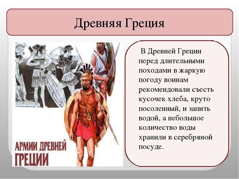 В Древней Греции перед длительными походами в жаркую погоду воинам рекомендов...
