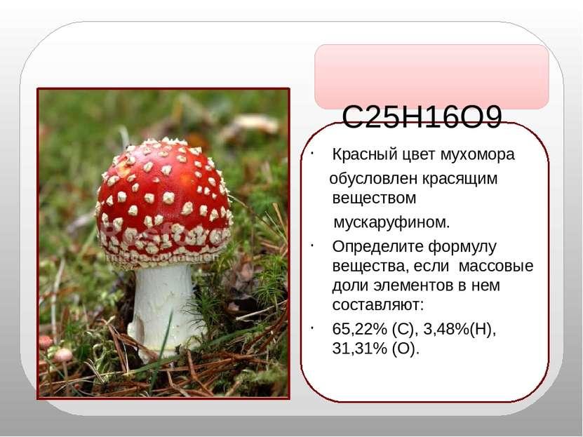 Красный цвет мухомора обусловлен красящим веществом мускаруфином. Определите ...