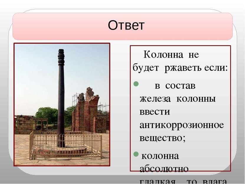 Ответ Колонна не будет ржаветь если: в состав железа колонны ввести антикорро...