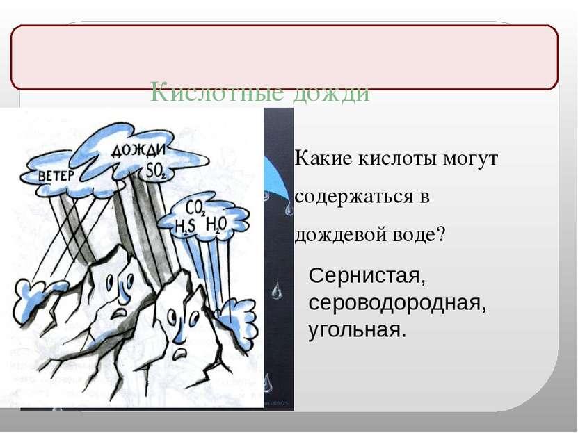 Кислотные дожди Какие кислоты могут содержаться в дождевой воде? Сернистая, с...
