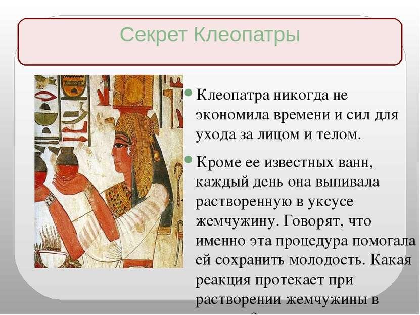 Секрет Клеопатры Клеопатра никогда не экономила времени и сил для ухода за ли...