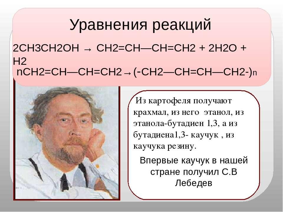 nCH2=CH—CH=CH2→(-CH2—CH=CH—CH2-)n 2CH3CH2OH → CH2=CH—CH=CH2 + 2H2O + H2 Уравн...