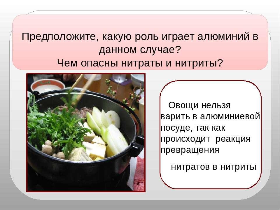 Овощи нельзя варить валюминиевой посуде, так как происходит реакция превращ...