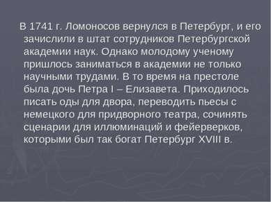 В 1741 г. Ломоносов вернулся в Петербург, и его зачислили в штат сотрудников ...