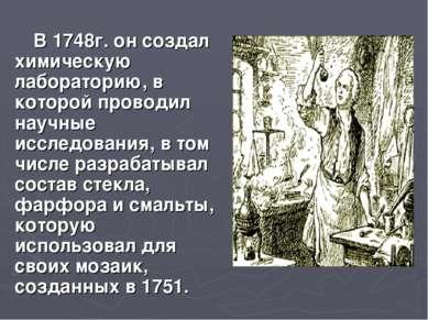 В 1748г. он создал химическую лабораторию, в которой проводил научные исследо...