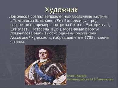 Художник Ломоносов создал великолепные мозаичные картины: «Полтавская баталия...