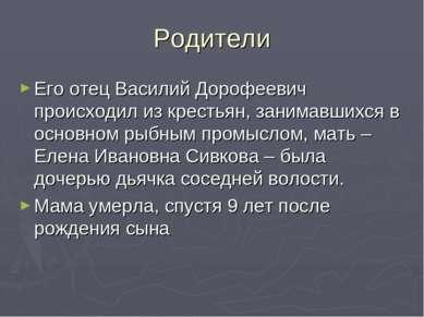 Родители Его отец Василий Дорофеевич происходил из крестьян, занимавшихся в о...