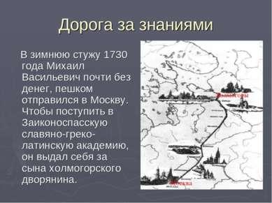 Дорога за знаниями В зимнюю стужу 1730 года Михаил Васильевич почти без денег...