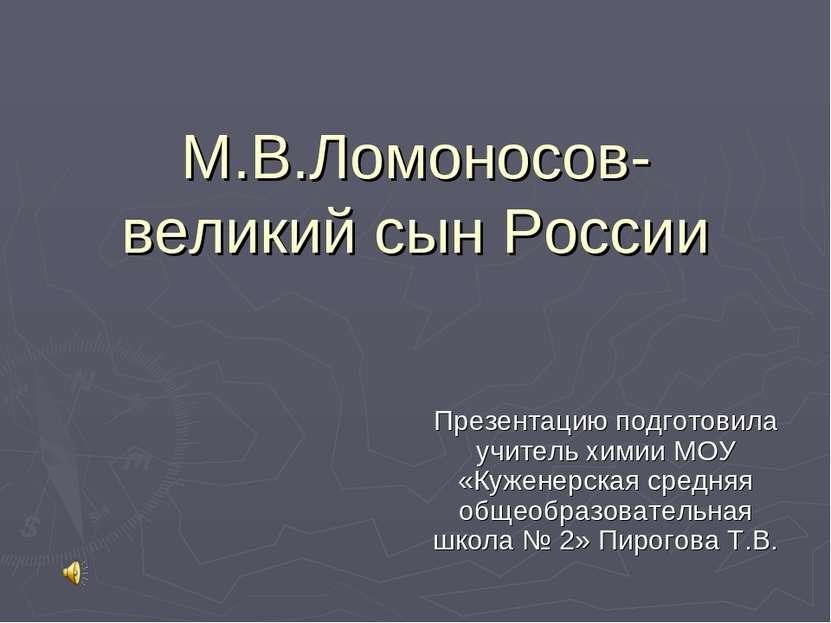 Презентацию подготовила учитель химии МОУ «Куженерская средняя общеобразовате...