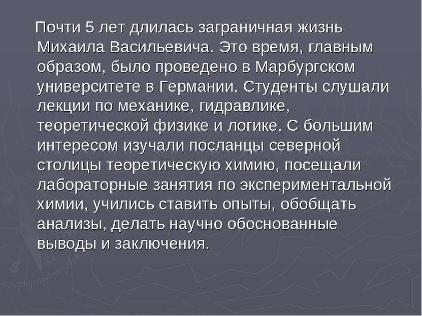 Почти 5 лет длилась заграничная жизнь Михаила Васильевича. Это время, главным...