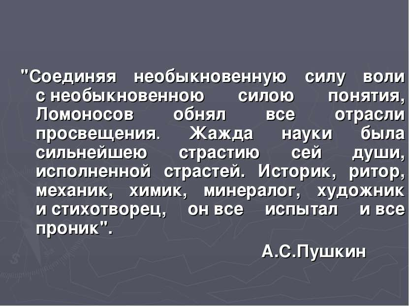 """""""Соединяя необыкновенную силу воли снеобыкновенною силою понятия, Ломоносов ..."""