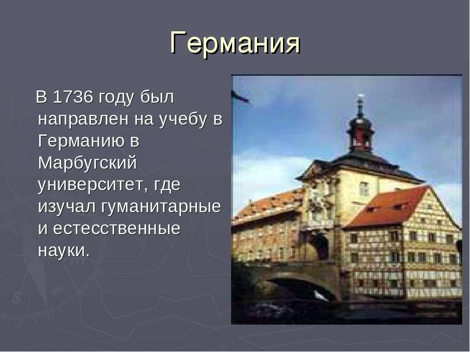 Германия В 1736 году был направлен на учебу в Германию в Марбугский университ...