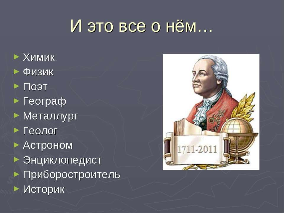 И это все о нём… Химик Физик Поэт Географ Металлург Геолог Астроном Энциклопе...