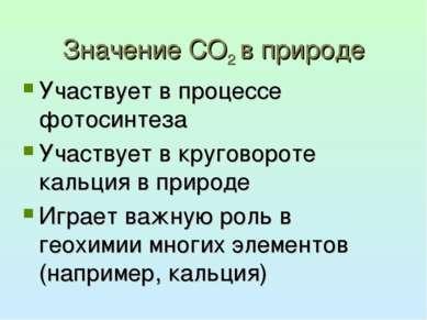 Значение СО2 в природе Участвует в процессе фотосинтеза Участвует в круговоро...