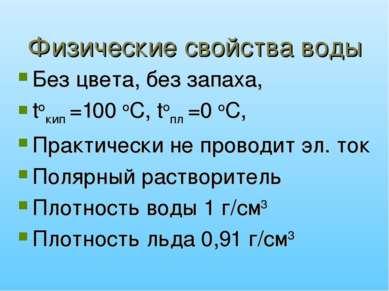 Физические свойства воды Без цвета, без запаха, toкип =100 оС, toпл =0 оС, Пр...