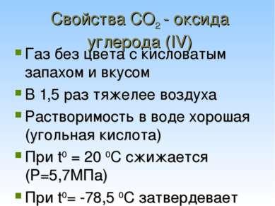 Свойства CO2 - оксида углерода (IV) Газ без цвета с кисловатым запахом и вкус...