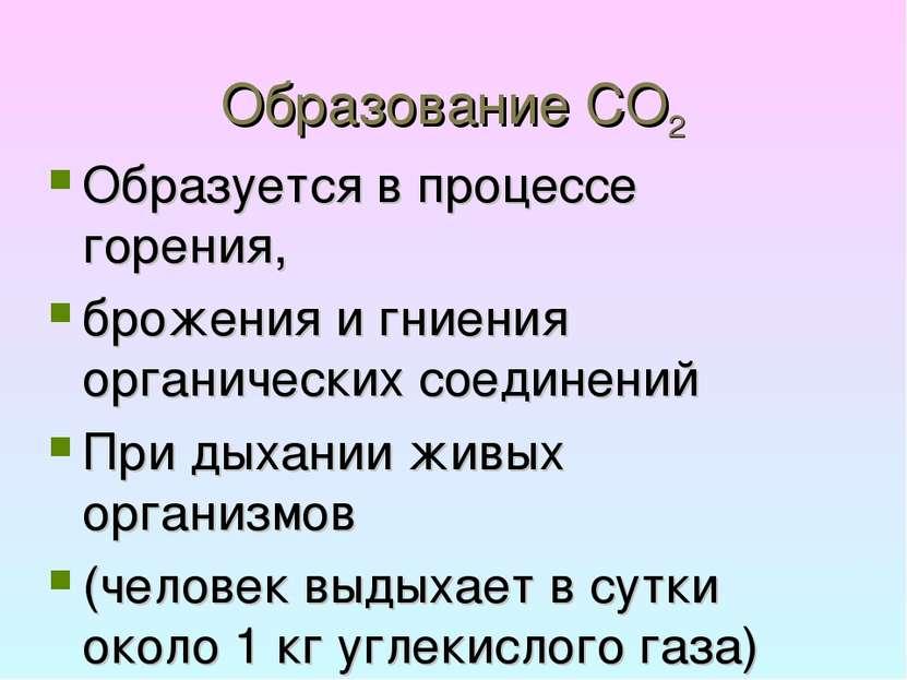 Образование СО2 Образуется в процессе горения, брожения и гниения органически...
