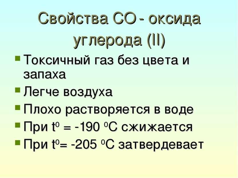 Свойства CO - оксида углерода (II) Токсичный газ без цвета и запаха Легче воз...