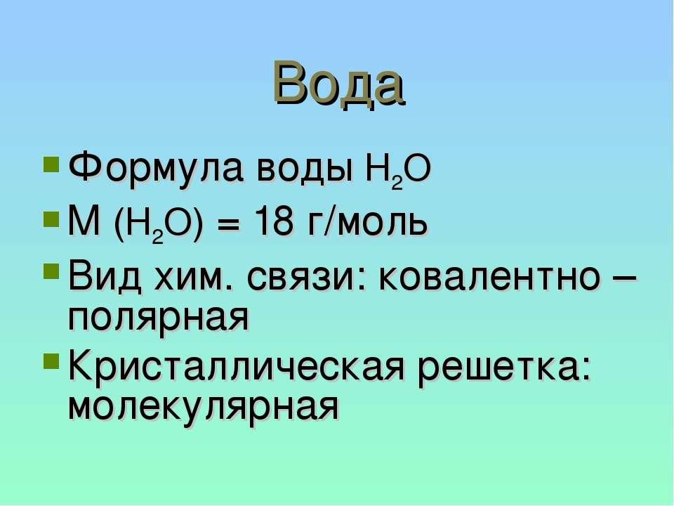 Вода Формула воды Н2О M (H2O) = 18 г/моль Вид хим. связи: ковалентно – полярн...
