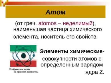 Атом (от греч. atomos – неделимый), наименьшая частица химического элемента, ...