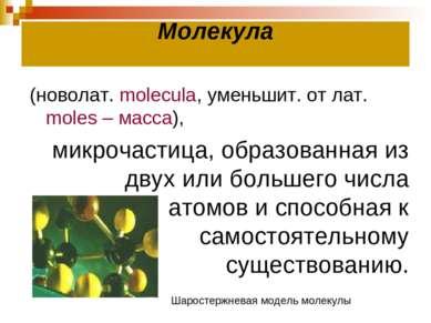 Молекула (новолат. molecula, уменьшит. от лат. moles – масса), микрочастица, ...