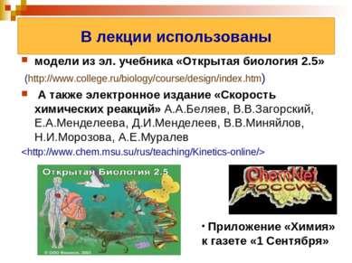 В лекции использованы модели из эл. учебника «Открытая биология 2.5» (http://...