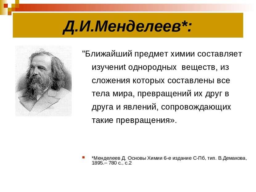 """Д.И.Менделеев*: """"Ближайший предмет химии составляет изучениt однородных вещес..."""