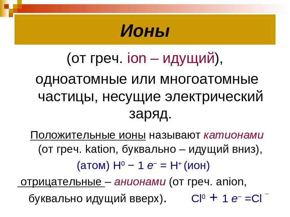 Ионы (от греч. ion – идущий), одноатомные или многоатомные частицы, несущие э...