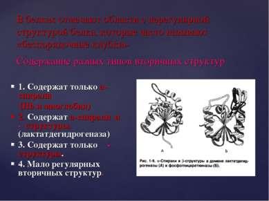 В белках отмечают области с нерегулярной структурой белка, которые часто назы...