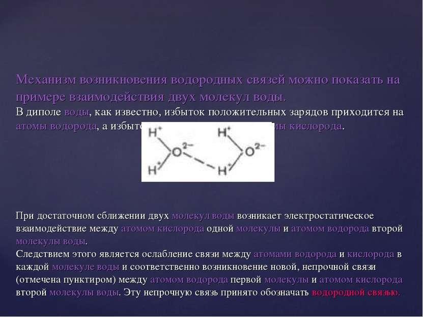 Механизм возникновения водородных связей можно показать на примере взаимодейс...