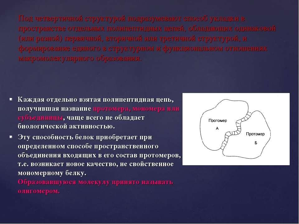 Под четвертичной структурой подразумевают способ укладки в пространстве отдел...