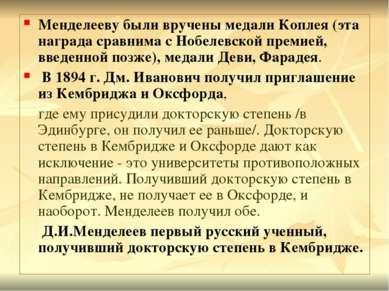 Менделееву были вручены медали Коплея (эта награда сравнима с Нобелевской пре...