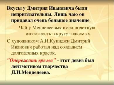 Вкусы у Дмитрия Ивановича были непритязательны. Лишь чаю он придавал очень бо...