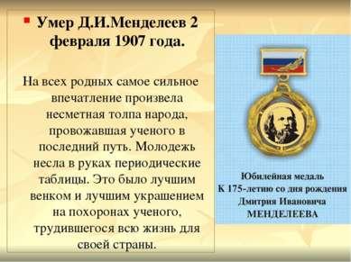 Умер Д.И.Менделеев 2 февраля 1907 года. На всех родных самое сильное впечатле...
