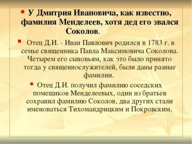 У Дмитрия Ивановича, как известно, фамилия Менделеев, хотя дед его звался Сок...